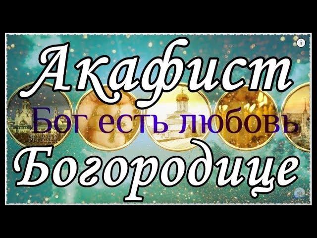 Акафист Пресвятой Богородице Хор братии Валаамского монастыря