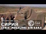 А.Скляров: Мегалиты Айн-Дара. Сирия