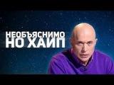 Песня Сергей Дружко - НЕОБЪЯСНИМО, НО ХАЙП