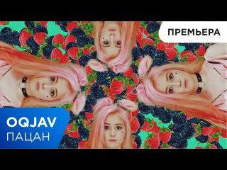 ПРЕМЬЕРА КЛИПА OQJAV — Пацан режиссёр Елена Шейдлина