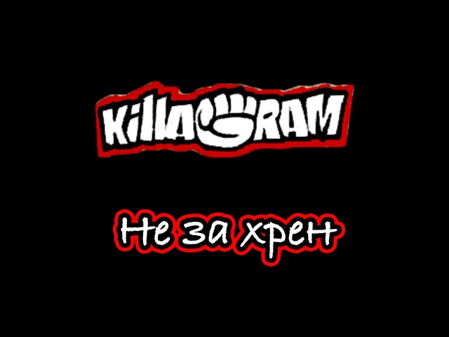 KillaGram Не за хрен собачий