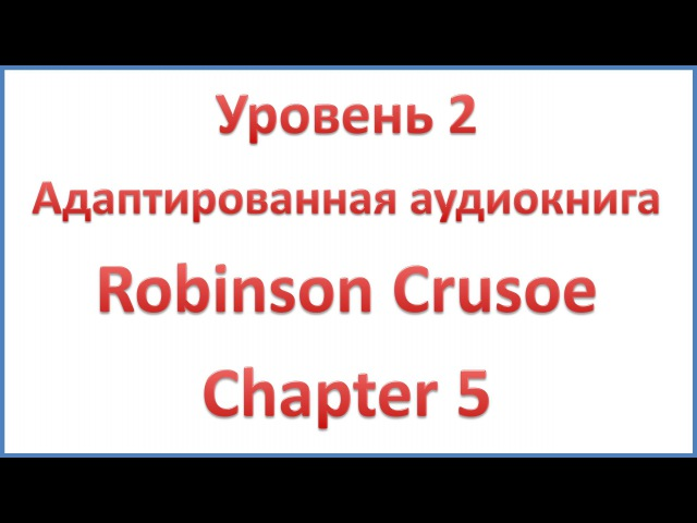 Robinson Crusoe - Chapter 4 – A new life on an island