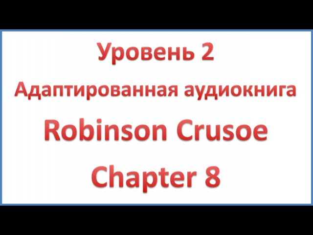 Robinson Crusoe - Chapter 8 – Escape from the island