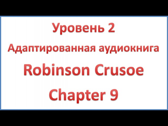 Robinson Crusoe - Chapter 9 – Home in England