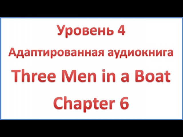 Three Men in a Boat - Chapter 6 – On the river