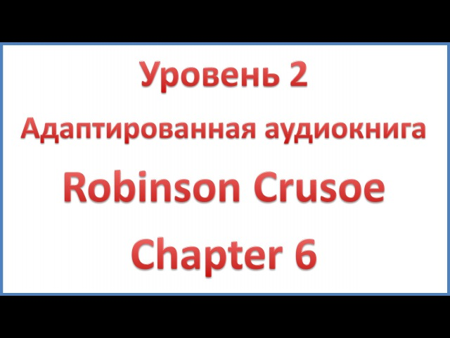 Robinson Crusoe - Chapter 6 – A footprint