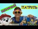 ЩЕНЯЧИЙ Патруль новая игрушка распаковка.Скай и Гончик.PAW PATROL toy unboxing video.Skye Chase