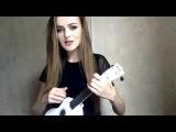 Кино (Виктор Цой) - Песня без слов (Белый день)  кавер на укулеле