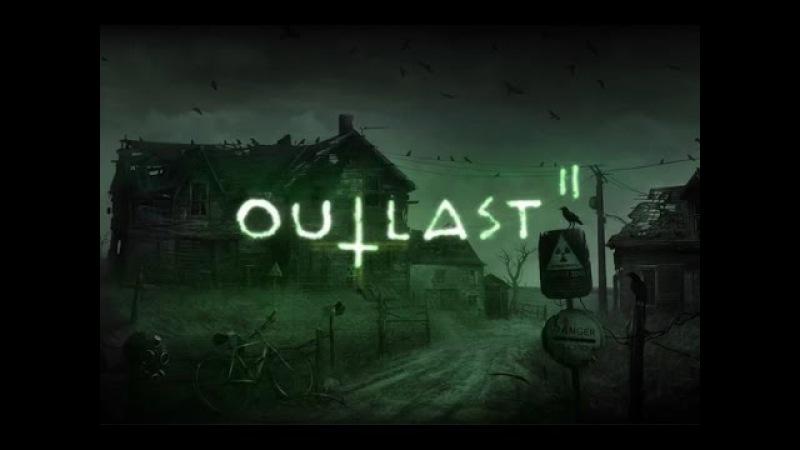 Долбанутый оператор... И не только он! (Outlast 2)