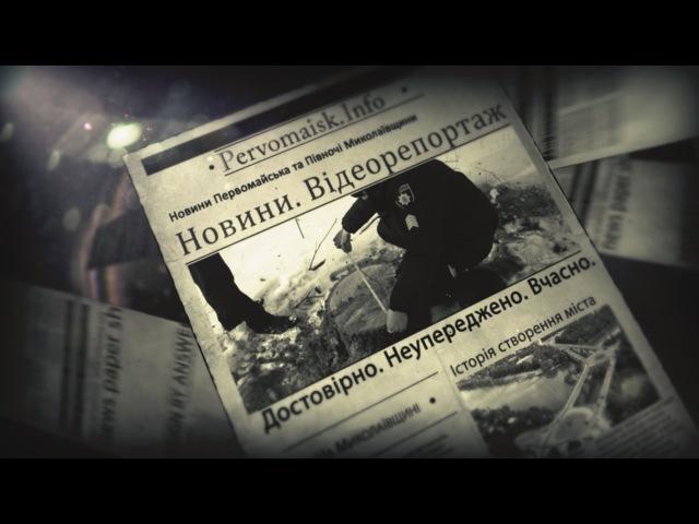 На Миколаївщині на вимогу селян зупинено вирубку лісу (Первомайск Инфо)