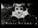 Легенды мирового кино Янина Жеймо