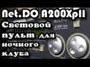 Световой пульт для ночного клуба A200XpII