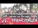 Мітинг-реквієм і покладання квітів на Пагорбі Слави LIVE!