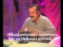 Испанец-хохотун. Про пенсии в РФ.