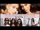Revolve In The Hamptons Week 1 VLOG