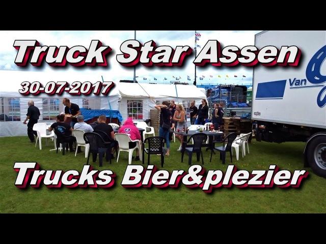 TruckStar Assen Trucks Bier Plezier 30 07 2017 смотреть онлайн без регистрации