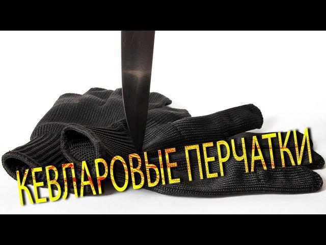 Распаковка посылок с АлиЭкспресс 2017: кевларовые перчатки, которые не режутся но ...
