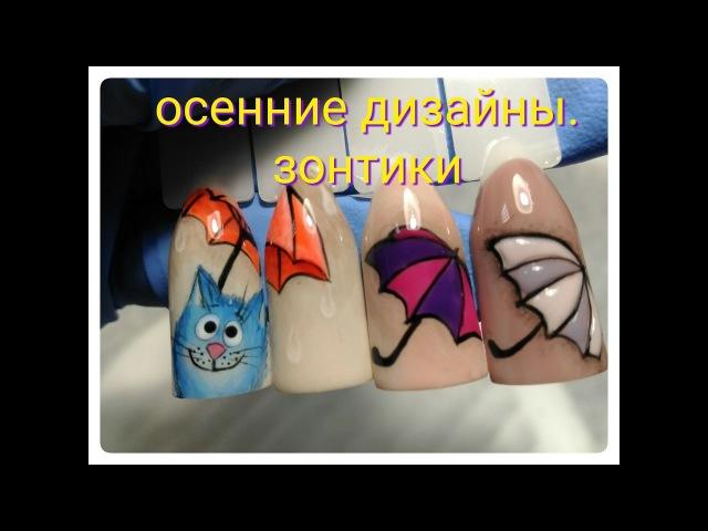 Осенние дизайны.Зонтики.Дизайн ногтей гель лаком для начинающих