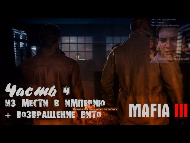 Прохождение Mafia 3 - Часть 4.