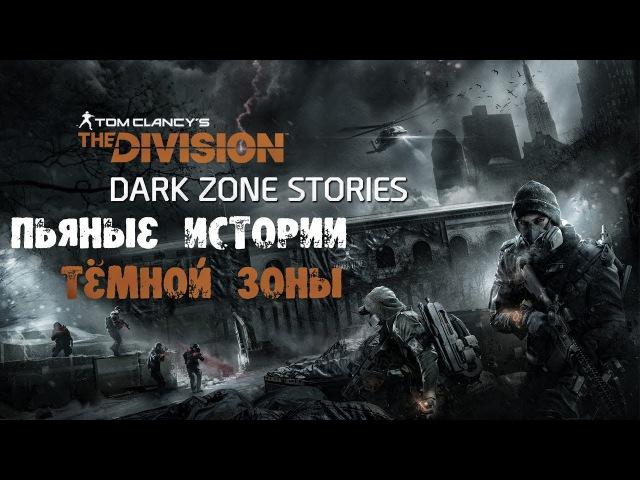 The Division ПЬЯНЫЕ ИСТОРИИ ТЁМНОЙ ЗОНЫ