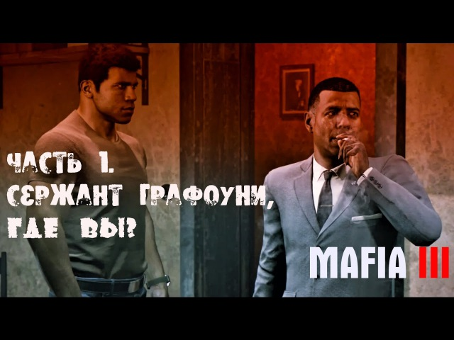 Прохождение Mafia 3 - Часть 1.
