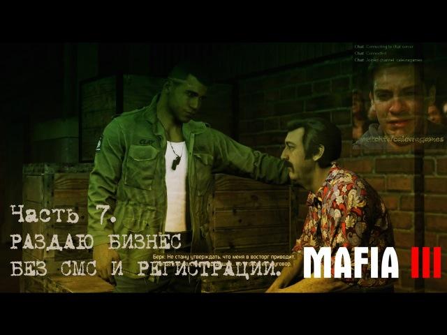 Прохождение Mafia 3 - Часть 7.