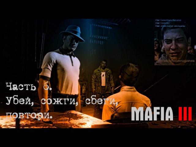 Прохождение Mafia 3 - Часть 6.