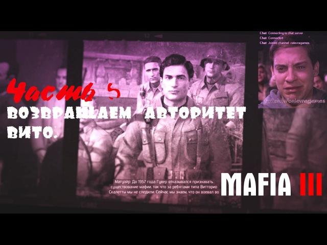 Прохождение Mafia 3 - Часть 5