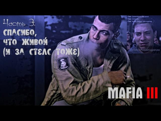 Прохождение Mafia 3 - Часть 3.