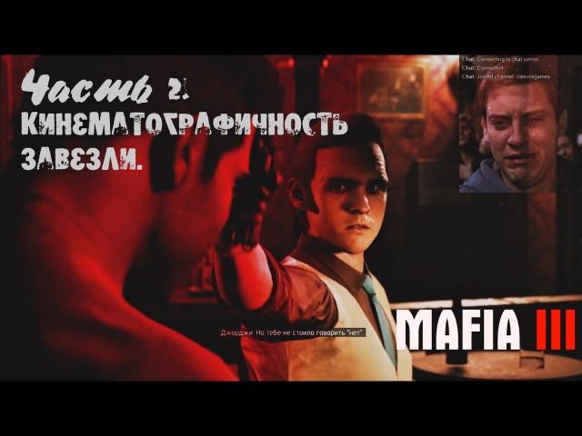 Прохождение Mafia 3 - Часть 2