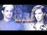Макс и Вика - Были времена (Кухня)