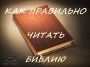 КАК ПРАВИЛЬНО ЧИТАТЬ БИБЛИЮ