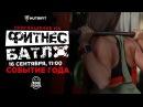 Вызов на Фитнес Батл от фитнес клуба 100Пудовъ