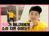 Cookat tv Why did Henry yell at manager