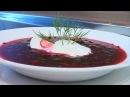 Борщ холодный видео рецепт. Книга о вкусной и здоровой пище