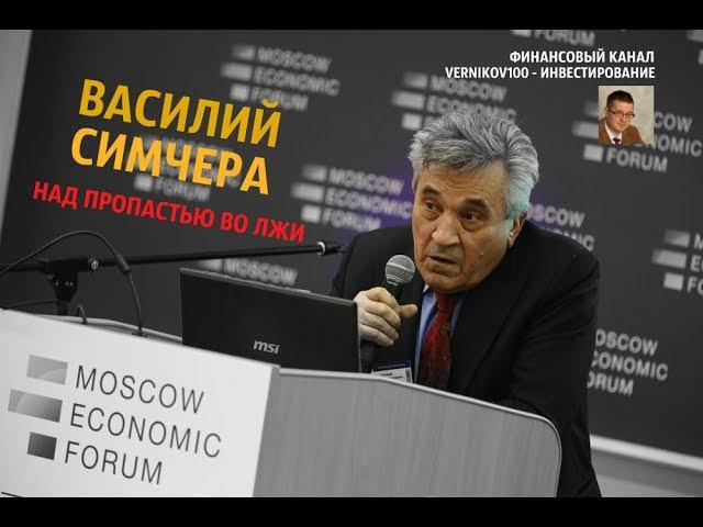 Василий Симчера: Над пропастью во лжи (правда об истинном положении дел в России)
