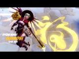 Overwatch Mercy potg Аквамарин ( алмаз на мерси (3к))