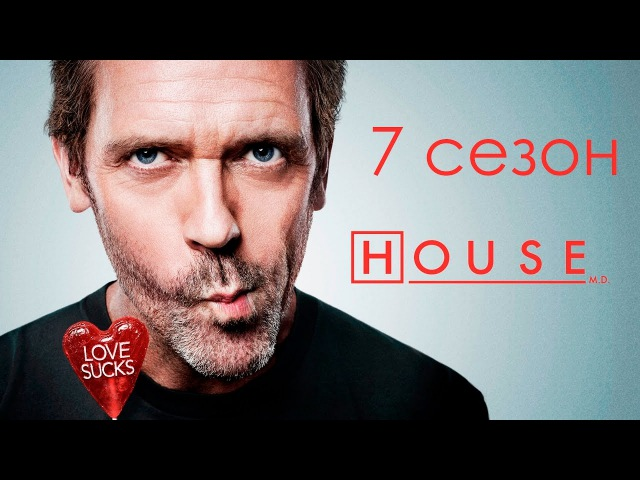 ВСЕ смешные и крутые моменты House M.D. 7 сезон