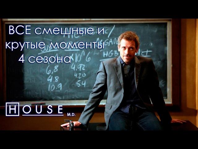 ВСЕ смешные и крутые моменты House M.D. 4 сезон