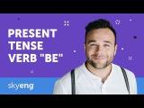 Present Tense Verb