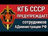 КГБ СССР предупреждает АДминистрацию рф (#СССР #Правительство Краснодарского кр...