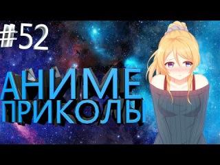 Аниме приколы 52 | Anime COUB | Anime Vines