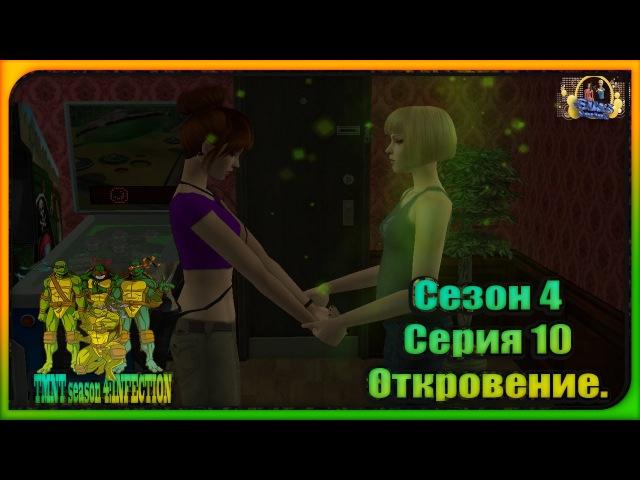 TMNT in sims-2 s 04:INFECTION:Откровение,часть 10.