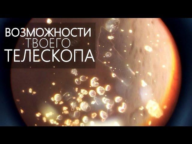 КАК ДАЛЕКО ВИДИТ ЛЮБИТЕЛЬСКИЙ ТЕЛЕСКОП [Лучшие телескопы]