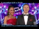 Звёзды Шансон ТВ на СЛАВЯНСКОМ БАЗАРЕ в Витебске 2015 г.