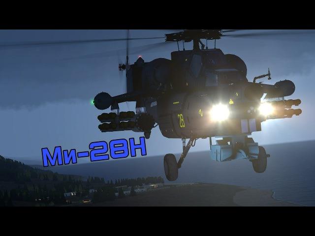 Тушино. Ми-28Н. ARMA 3