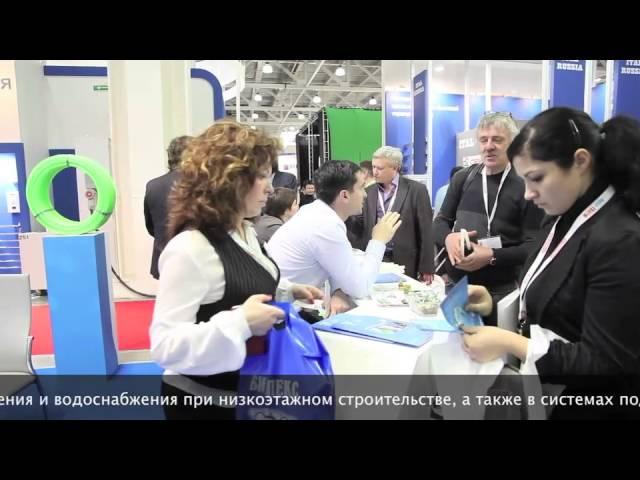 Компания БИР ПЕКС на выставке Aqua-Therm Moscow 2013