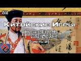 中國製造 - Сделано В Китае (Old-Games.RU Podcast №52)(Часть 2)