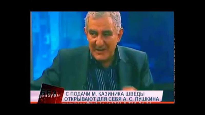 Михаил Казиник. «Без цензуры».