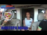 20 МИНУТ в CADILLAC ESCALADE Виктора Моца